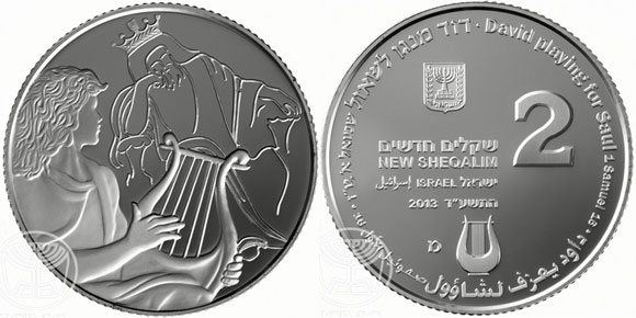 """Israel """"David Playing for Saul"""" Gold and Silver Coins Launched"""